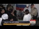 Российские военные врачи рассказали о болезнях, которыми страдают сирийцы