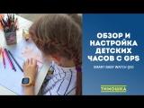 Обзор и настройка детских GPS часов Smart Baby Watch Q50