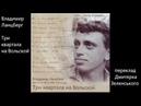 Владимир Ланцберг (1948-2005) - Три квартала на Вольской - ( текст перекладу