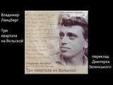 Владимир Ланцберг (1948-2005) - Три квартала на Вольской - (+текст перекладу