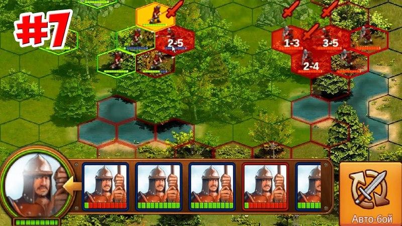 ПОБЕДА ЗА НАМИ Forge of Empires 7 серия