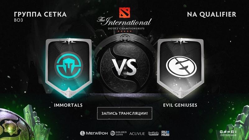 Immortals vs Evil Geniuses, The International NA QL, game 1 [Eiritel , Jam]