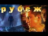 Фильм РУБЕЖ смотреть онлайн полностью abkmv he,t; cvjnhtnm jykfqy gjkyjcnm.
