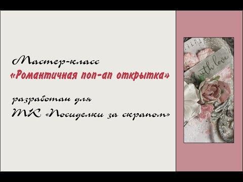 Романтичная поп-ап открытка. Мастер-класс