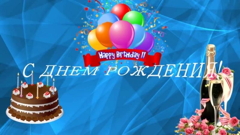 Слава с Днем рождения от Сереги и Саши