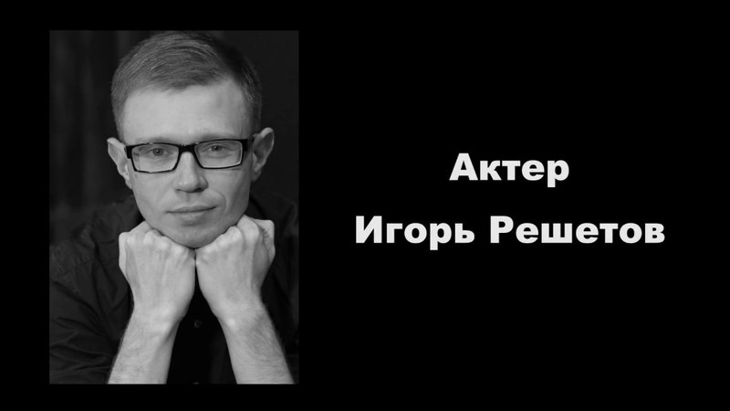 Актер Игорь Решетов