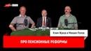 Михаил Попов и Клим Жуков про пенсионные реформы