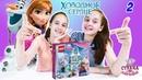 Страна девчонок • ХОЛОДНОЕ СЕРДЦЕ: продолжаем строить LEGO дом для Анны и Эльзы.