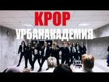 K-POP in URBAN DANCE SCHOOL