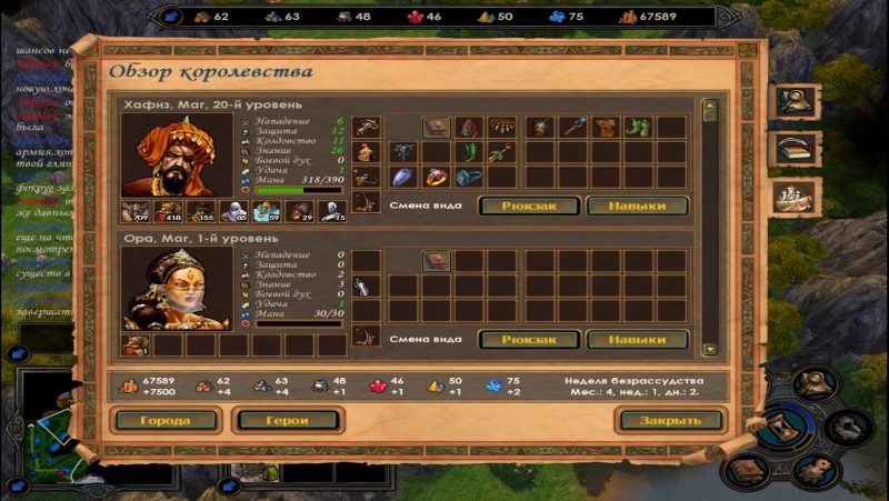 Heroes of Might and Magic V 12.13.2017 - 00.46.37.02