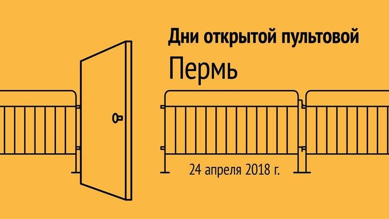 Дни открытой пультовой Пермь 26 апреля 2018 г