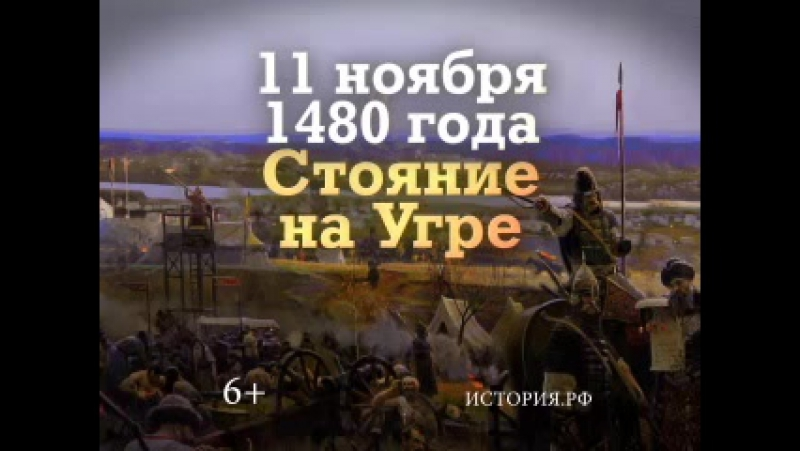 11_November_320-240_spb_Стояние на Угре