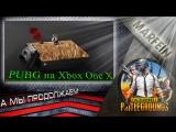 PUBG Xbox One X мы продолжаем.