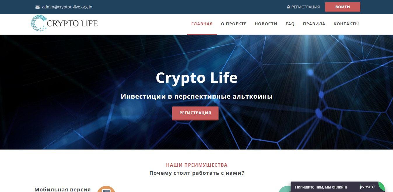 Постер к новости Crypto Life