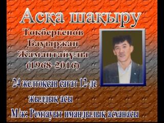 Асқа шақыру Тоқбергенов Бауыржан Жамантайұлы (1968-2016)