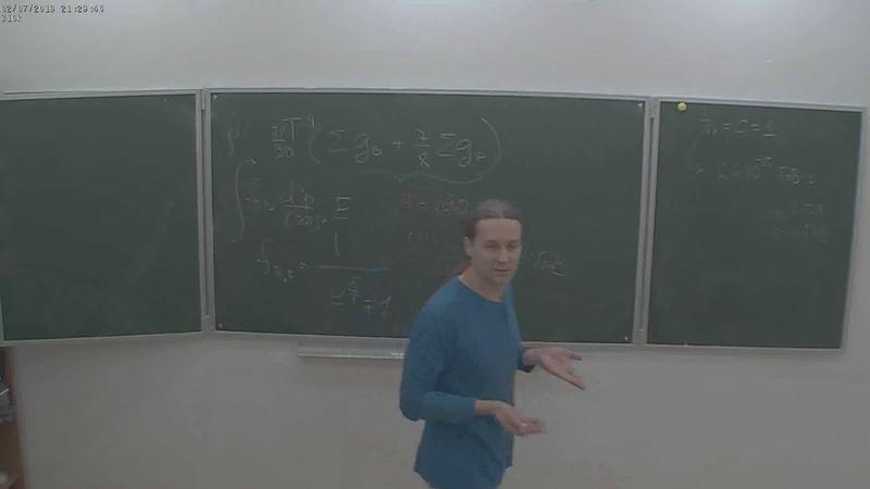 Д. С. Горбунов. Вводные главы космологии, лекция 1