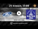 «Буран» Воронеж - «ХК Саров» Саров