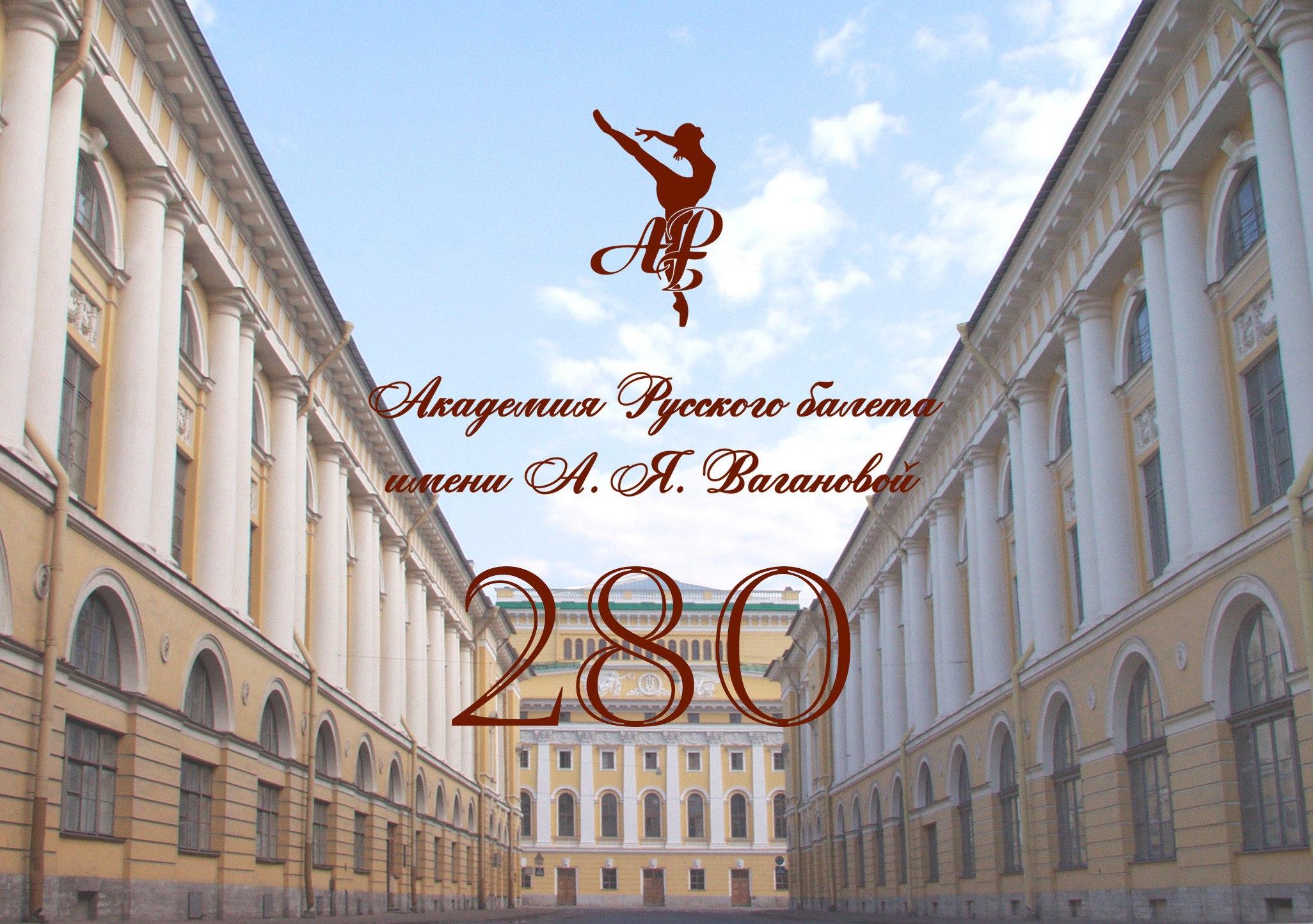 Академии 280 лет