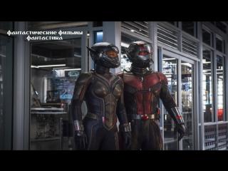 Человек-муравей и Оса / Ant-Man and the Wasp (2018) эксклюзивный тизер