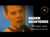 Вадим Казаченко - Жёлтая ночь (