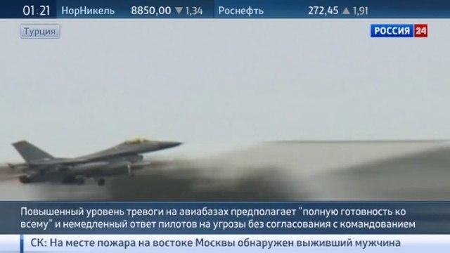 Новости на «Россия 24» • Иллюзия вседозволенности турецкие самолеты будут стрелять без согласований