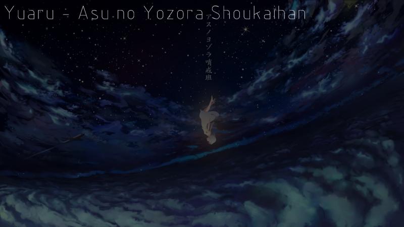 Yuaru - Asu no Yozora Shoukaihan - Sky Arrow