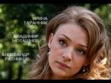 Любовь как стихийное бедствие ( 2 ЧАСТЬ ИЗ 2 ) ( 2016 Г. ) HD