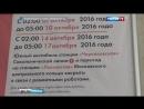 Вести Москва Южный вестибюль Черкизовской закроют до понедельника
