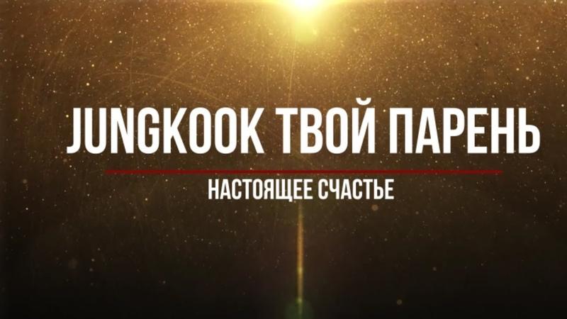 Представь, что твой парень Jungkook/ Настоящее счастье (Часть 8)