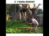 Я у мамы инженер ?