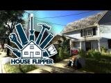 Строим вместе с House Flipper