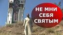 Не мни себя святым Священник Игорь Сильченков
