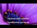 Биікпін деп мақтанба' Қоғаш Сағынбаев Көркем сөз қазақ тілінде оқыған Бауыржа
