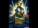 Star Wars The Clone Wars Звездные войны Войны клонов сезон 1 серия 7-8