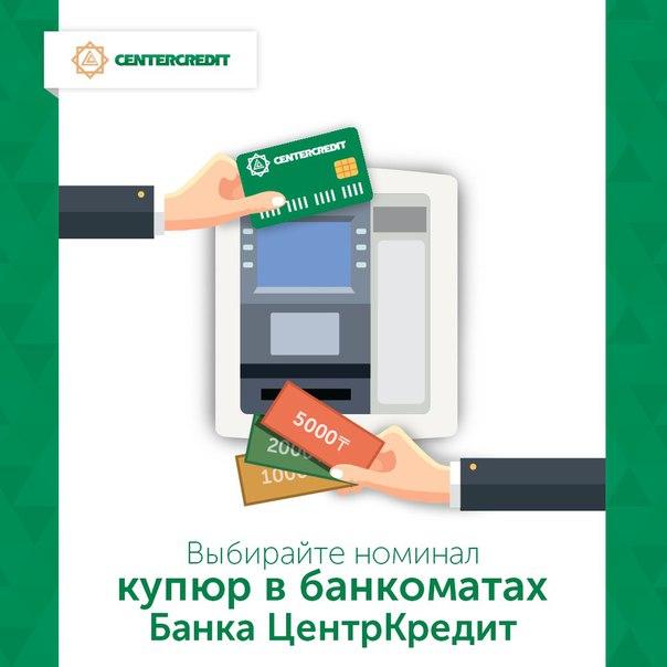 Новая функция банкоматов БЦК – выбор номинала купюр!Теперь при сняти
