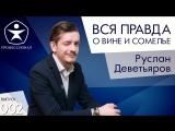 Сомелье Руслан Деветьяров. Канал