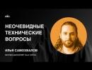 AIC Design Day, Илья Самохвалов «Неочевидные технические вопросы»