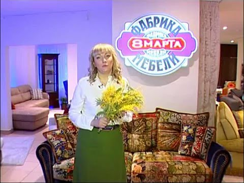 Фирменный салон «Диваны 8 МАРТА» на ул. Ванеева, д. 6
