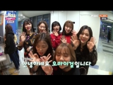 · Backstage · 180123 · OH MY GIRL · MBC Music