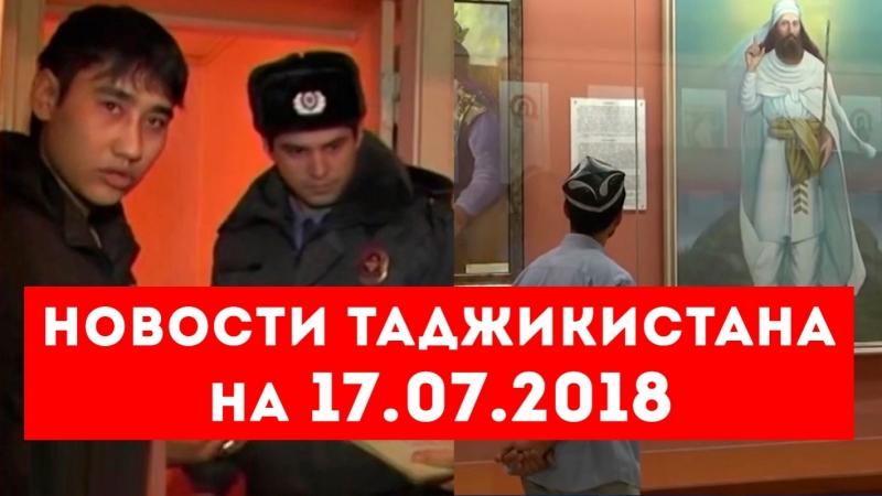 Новости Таджикистана и Центральной Азии на 17.07.2018