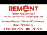 Ремонт Apple iPhone 7 (Айфон 7) - замена дисплейного модуля (стекла, рамки, экрана, дисплея). Сервисный центр Apple в Липецке.
