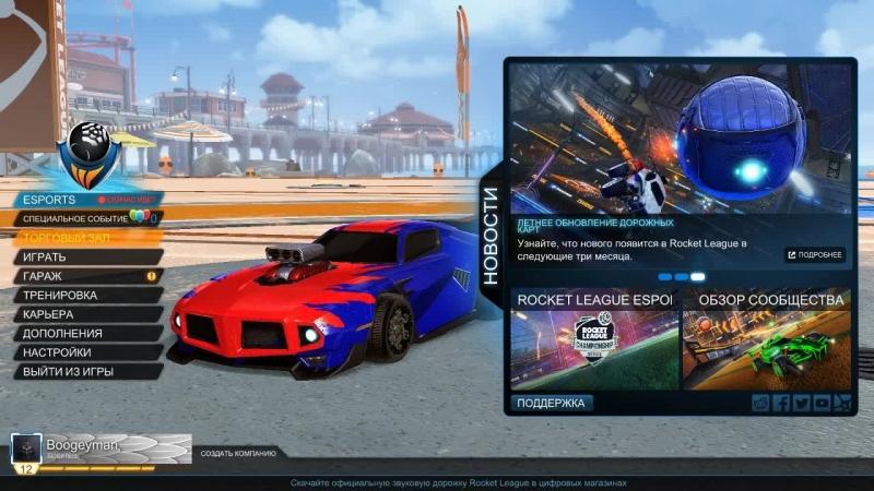 Воланд и футбол на машинах RocketLeague