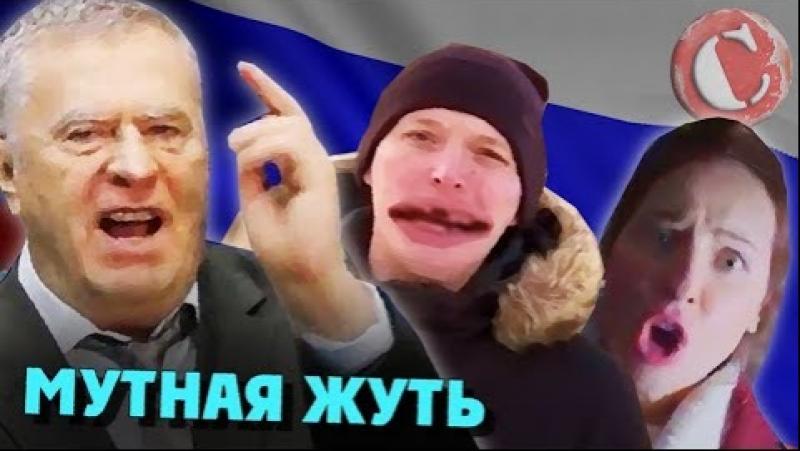 Chuck_review Обзор Жуткая предвыборная реклама [Голубой яд]