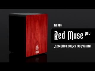 Звучание кахона Red Muse Pro