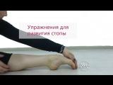 Упражнения для развития стопы. Наталья Томашова   Kats dance studio