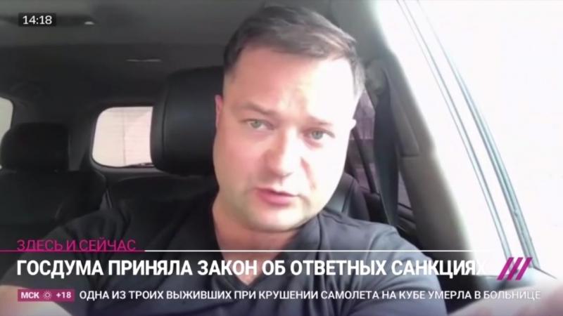 Исаев_ Закон об ответных санкциях - бессмысленный популизм Госдумы