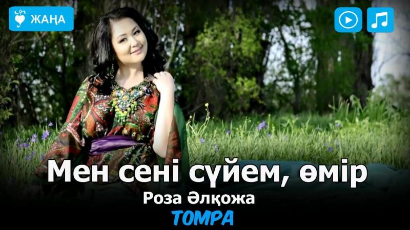 Роза Әлқожа Мен сені сүйем, өмір 2017