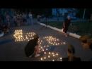 Всероссийская акция Свеча памяти