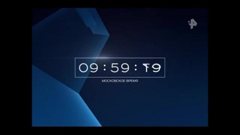 Начало эфира после профилактики (РЕН-ТВМиг [г. Ноябрьск, ЯНАО], 18.07.2018)
