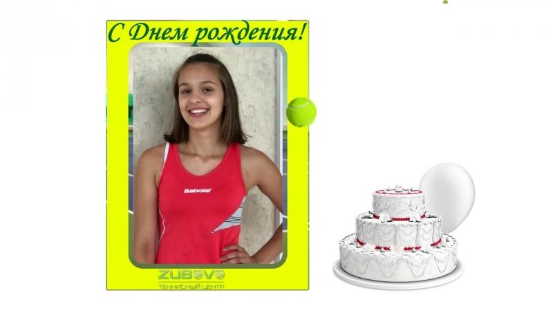 Поздравляем нашу юную теннисистку Арину с Днем рождения